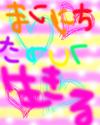 megumi_137
