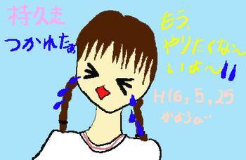 kimomenoe28.jpg