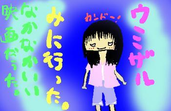 kimomenoe34.jpg